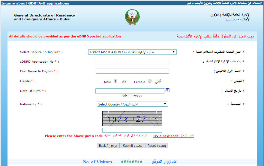 Check Dubai Visa Entry Permit Number