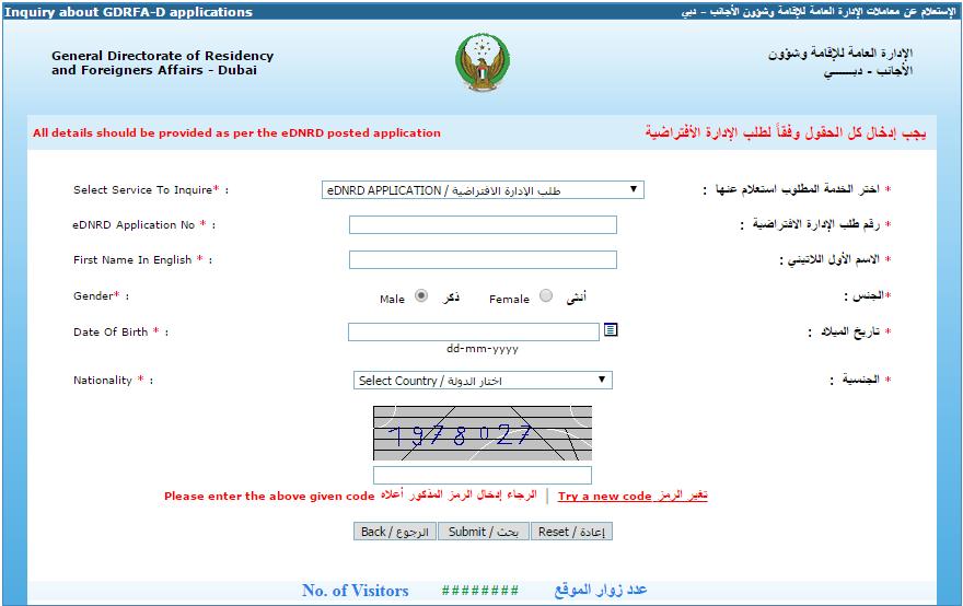 Check Dubai Visa Entry Permit Number
